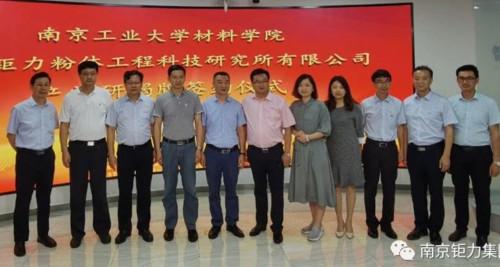 南京钜力粉体研究所、南京工业大学材料学院携手校企产学研合作