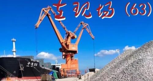 4万吨优质高钙石运抵靖江扬子江码头