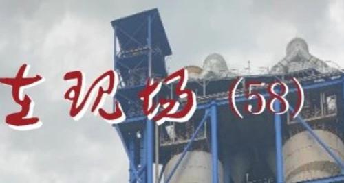 河南富泉预燃炉项目顺利实施